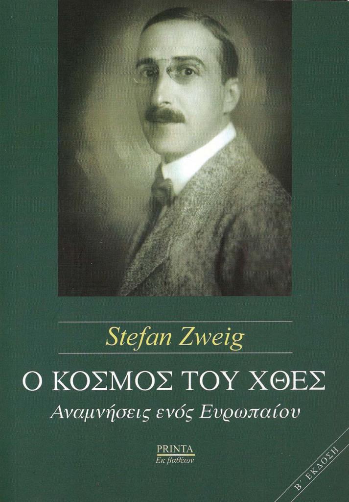 Το βιβλίο του Στέφαν Τσβάιχ «Ο κόσμος του χθες – Αναμνήσεις ενός Ευρωπαίου» κυκλοφορεί από τις εκδόσεις Printa/Εκ βαθέων.