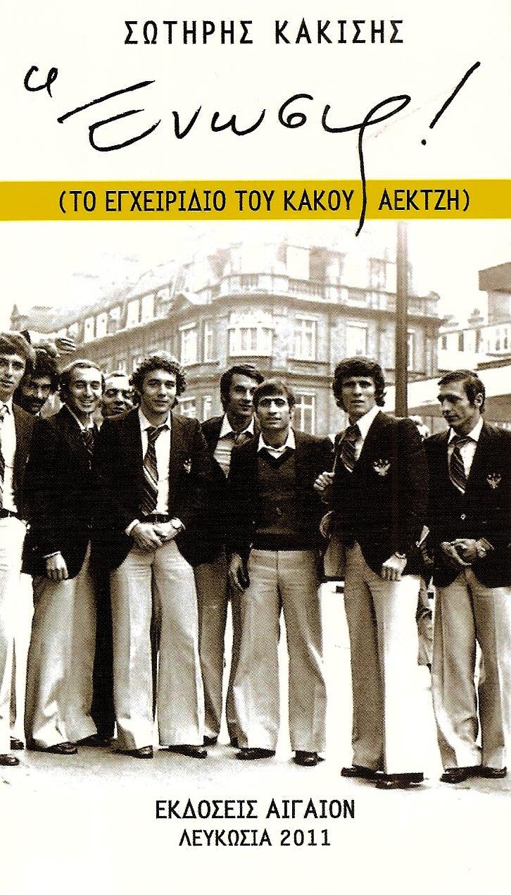 ΣΩΤήΡΗΣ ΚΑΚίΣΗΣ -ΕΝΩΣΙΣ! (Το Εγχειρίδιο του Κακού Αεκτζή) (ΑΙΓΑίΟΝ, Λευκωσία 2011) (ΤΟ ΕΞώΦΥΛΛΟ)