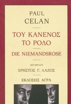 0309 CELAN-TOU KANENOS TO RODO