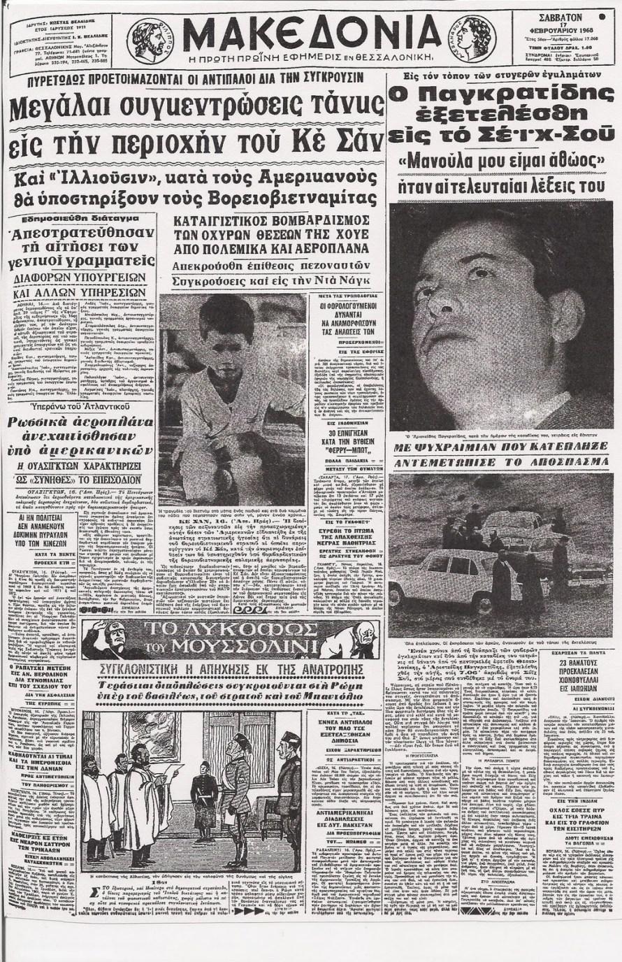 «Εφημερίδα πεταμένη στον καναπέ. Μακεδονία, φυσικά. Πρωτοσέλιδο ο Παγκρατίδης. Η εκτέλεση. Το οκτάχρονο παιδί τη μελετά αφοσιωμένο...»