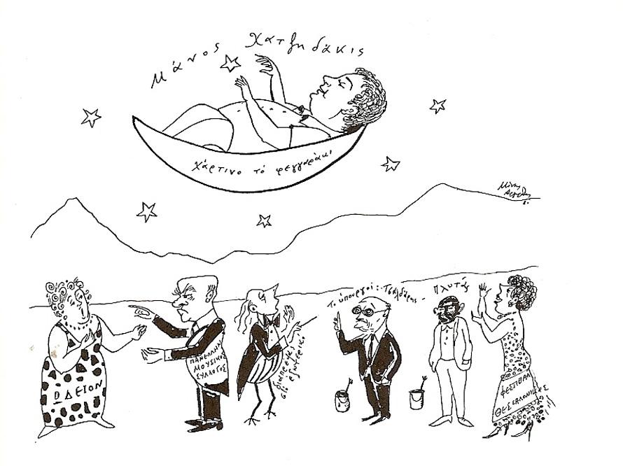 Μίνου Αργυράκη εικονογράφηση-σχόλιο στη συνέντευξη Χατζιδάκι στον Κακίση στην Εγνατία (1981)