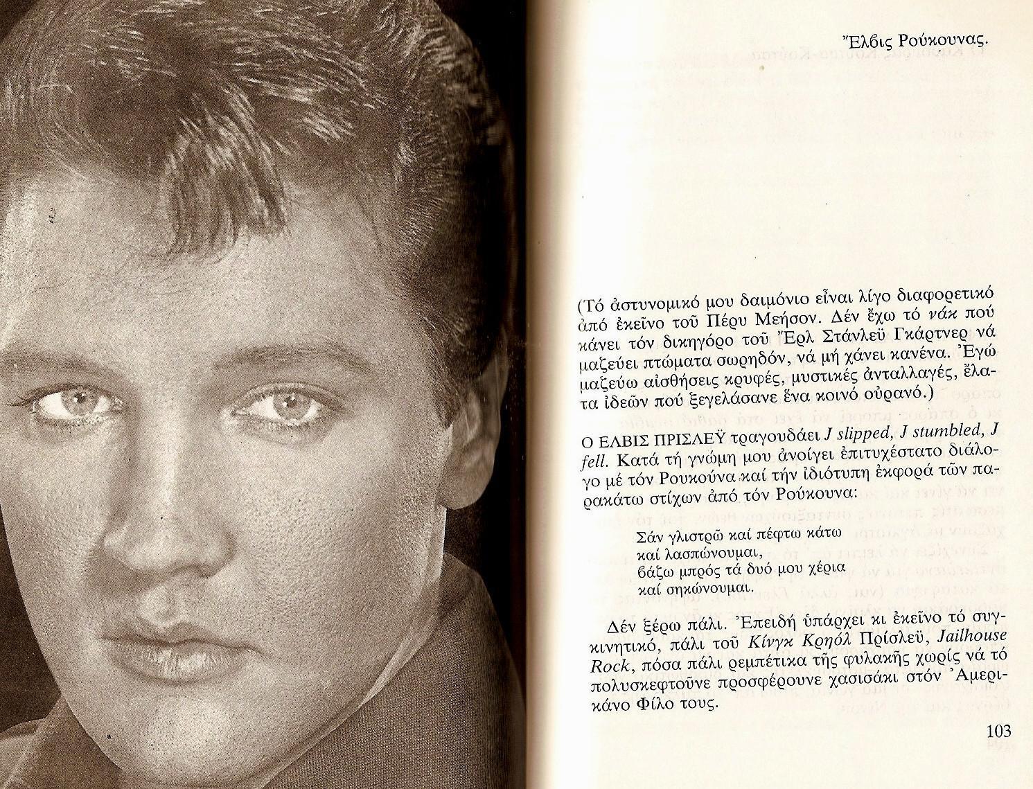 Από το βιβλίο του Σωτήρη Κακίση «Τρόμος στο Κολλέγιο» (Καστανιώτης, 1983)