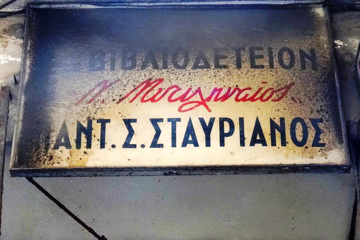 ΕΠΙΓΡΑΦΗ-1190
