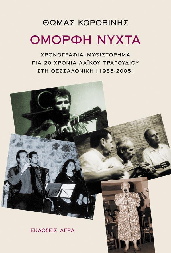 «Αν θυμάμαι καλά ξεκίνησα την ομιλία μου έτσι: ''Από σήμερα η αθηναϊκή γη φιλοξενεί έναν Έλληνα Θεό, έναν λεβέντη ποιητή, Θεσσαλονικιό από την Κρήτη''», γράφει ο Θωμάς Κοροβίνης στην «Όμορφη Νύχτα» (εκδ. Άγρα).