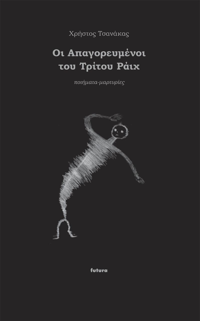 «Γενέθλιος τόπος των ποιημάτων του πρώτου βιβλίου της τριλογίας», λέει ο Χρήστος Τσανάκας, «ήταν κυρίως ο πικρός λυρισμός των συναντήσεών μου με επιζώντες του Ολοκαυτώματος».