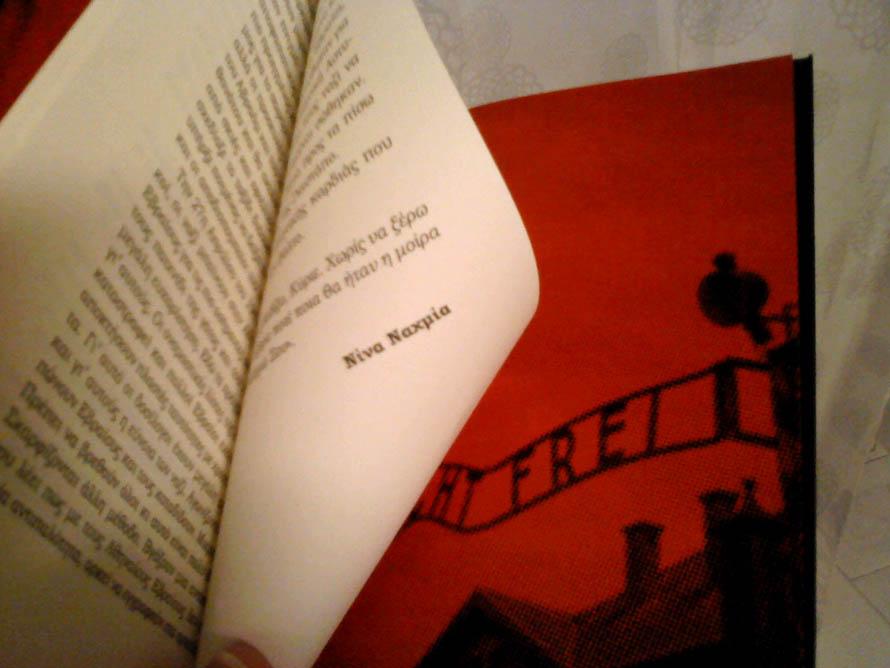 «Τα φαντάσματα του Άουσβιτς, του Μπίγκερναου, της Τρεμπλίνκα δεν κλαίνε πια. Δεν μπορούν. Δεν μπορούν να ξαναγαπήσουν τη μουσική, και την ποίηση. Να ξαναγαπήσουν τον έρωτα.», γράφει στο Επιμύθιο του βιβλίου «Οι απαγορευμένοι του Τρίτου Ράιχ» η Νίνα Ναχμία.