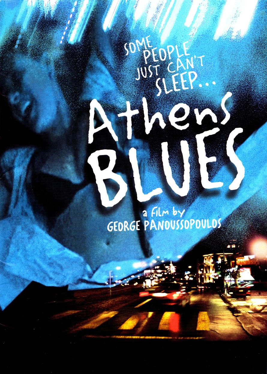 Ήθελα «Escape Artists» εγώ να τη λέγαμε, να την είχαμε πει στ' αγγλικά, μαζί ίσως με το πιο τραβηχτικό «Athens Blues», που επιλέχτηκε.