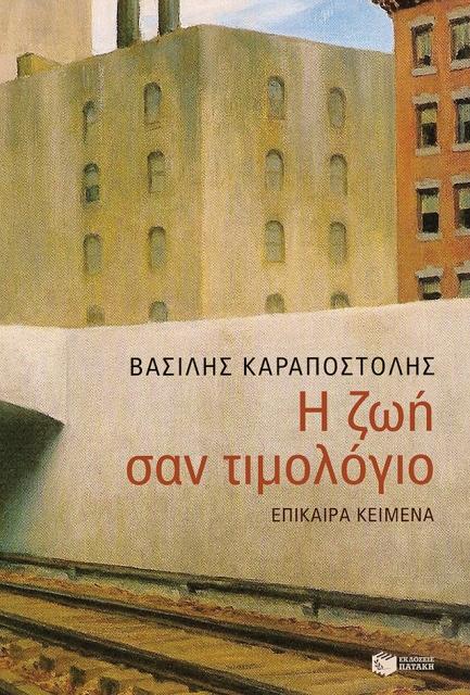 Μετά το έξοχο «Η εποχή της όρεξης –Ακολουθώντας τα ίχνη του '60», ο Βασίλης Καραποστόλης επανέρχεται με το «Η ζωή σαν τιμολόγιο» (εκδόσεις Πατάκη), που περιλαμβάνει κείμενά του που γράφτηκαν τα τελευταία 25 χρόνια.