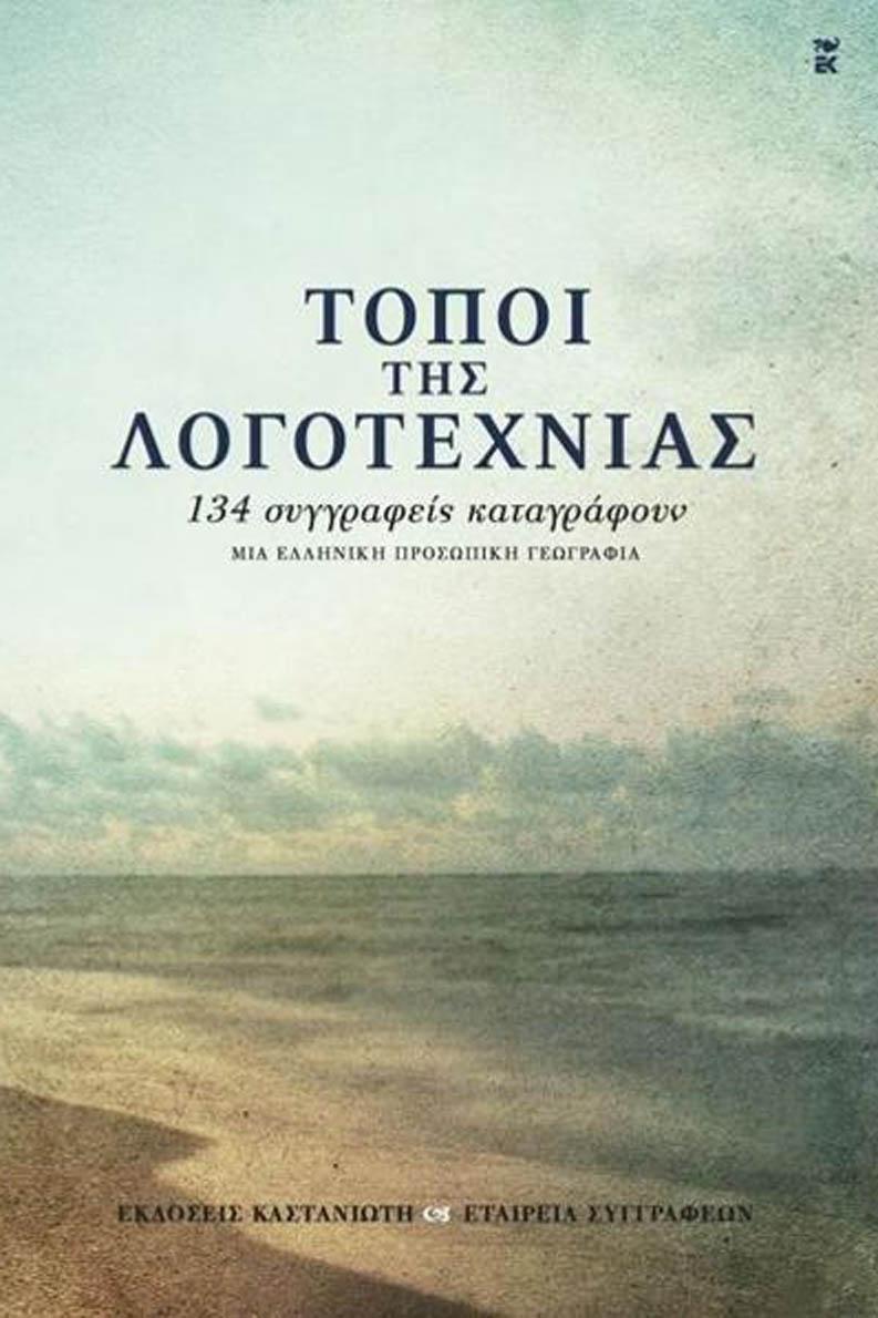 «Σκοπός της συλλογικής αυτής έκδοσης της Εταιρείας Συγγραφέων είναι η ανάδειξη των τόπων που καθόρισαν τη συγγραφική δραστηριότητα των Ελλήνων λογοτεχνών...», σημειώνει ο Μιχάλης Μοδινός, που υπογράφει την επιμέλεια της έκδοσης.