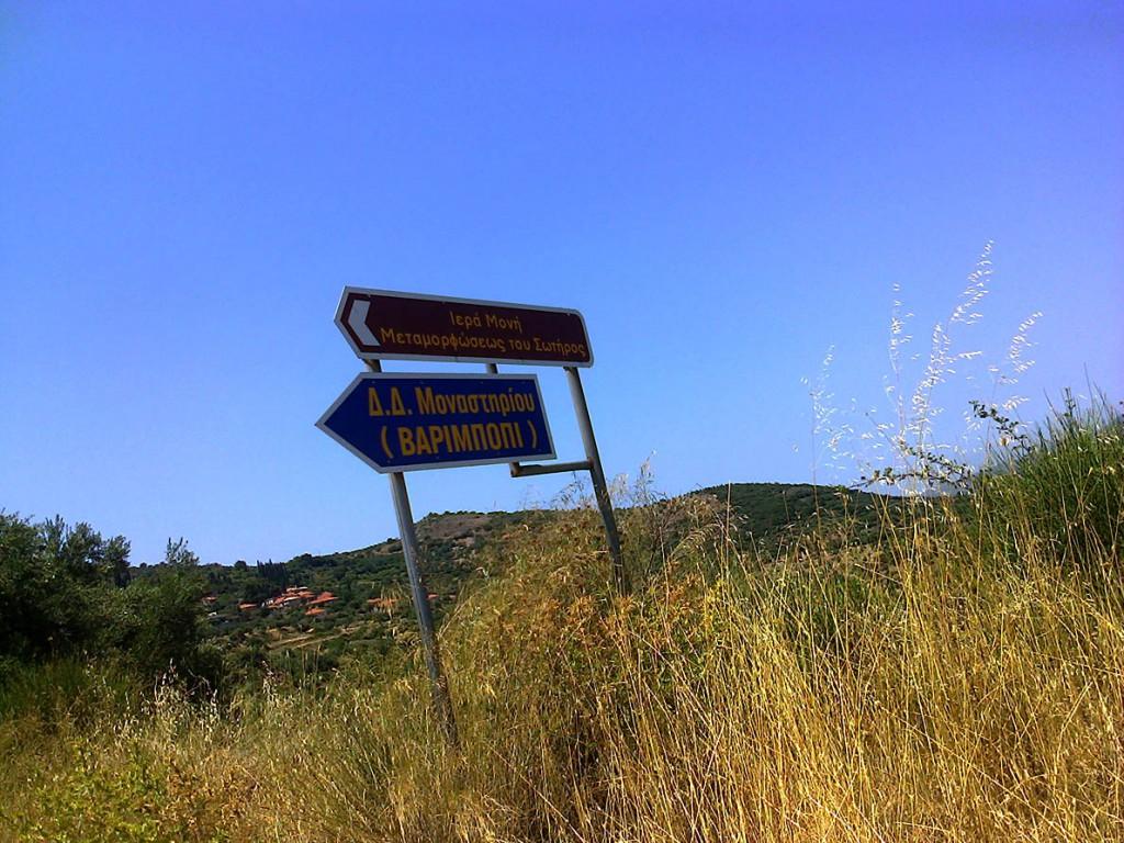 3. 'Ύστερα, προς το Βαρυμπόπι, προς το Μοναστήρι όπως λέγεται σήμερα, και προς την Αγιά–Σωτήρα του ακόμα πιο πέρα'
