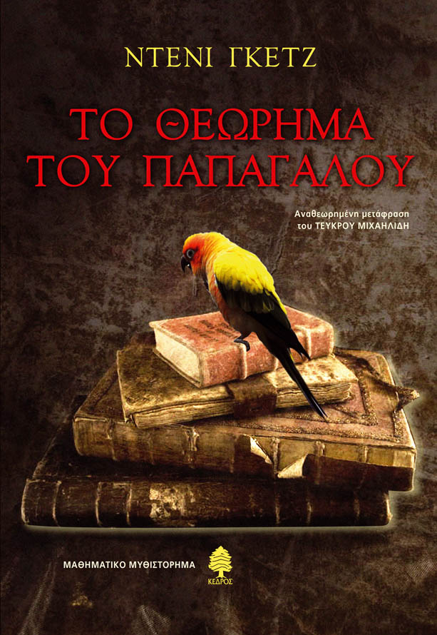 TO THEORHMA TOY PAPAGALOY