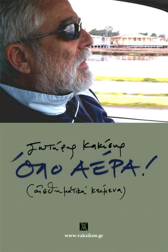 α. ΟΛΟ ΑΕΡΑ (COVER τελικό)