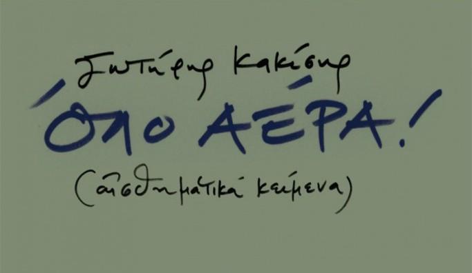 d15c71ae41 α.-ΟΛΟ-ΑΕΡΑ-COVER-τελικό-683x1024