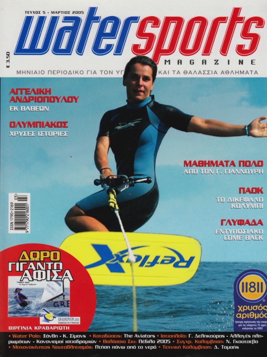 6. Το τεύχος του Watersports τον Μαρτίου του 2005 0ae597e5a08