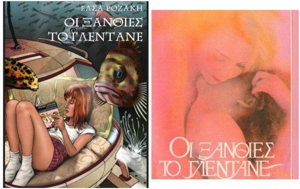 Έλσα Ροζάκη – Ή «Οι Ξανθιές το Γλεντάνε» πάλι και πάλι…