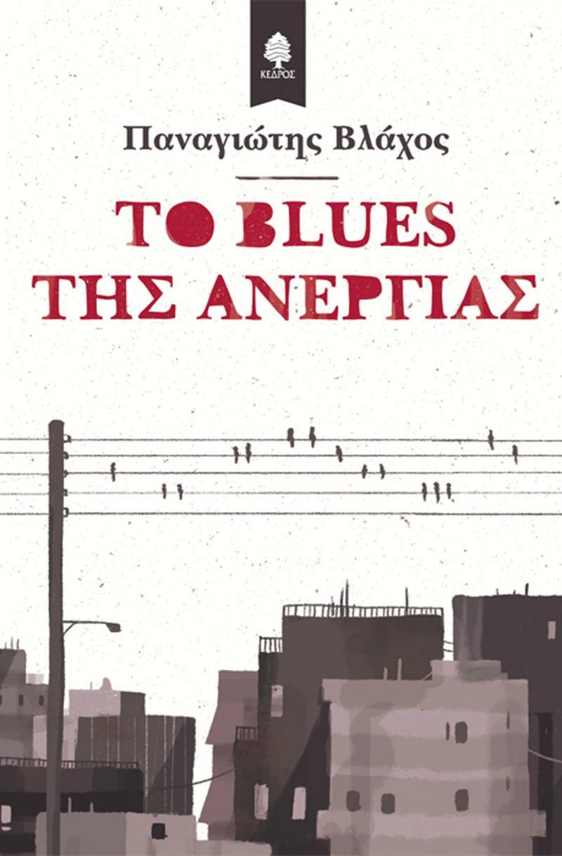 to_blues_tis_anergias