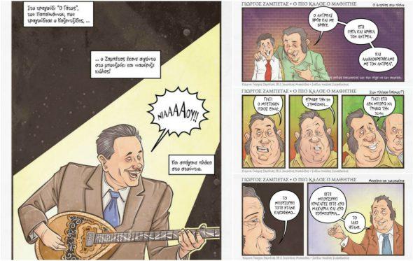 Ένας φοβερός τύπος σχεδιάζει τη ζωή του Ζαμπέτα σε κόμικ