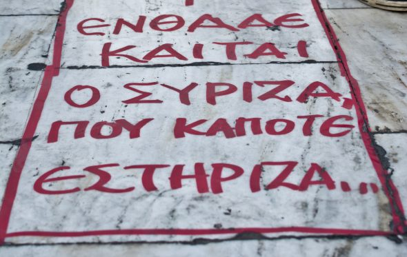 Η Ελλάδα συρρικνώνεται