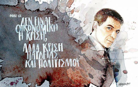 Δημήτρης Λιγνάδης: «Δεν είναι οικονομική η κρίση, αλλά κρίση παιδείας και πολιτισμού»