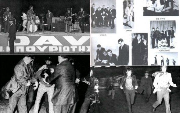 50 χρόνια από την πρώτη μεγάλη ροκ συναυλία στην Ελλάδα που δεν ολοκληρώθηκε ποτέ