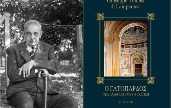 Τζουζέπε Τομάζι Ντι Λαμπεντούζα: «Ο θάνατος του Πρίγκιπα»