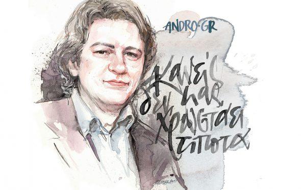 Φώτης Γεωργελές: «Εναλλακτικός είναι αυτός που θέλει να αλλάξει τα πράγματα, όχι να διατηρήσει τα παλιά συμφέροντα»