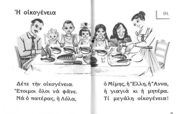 Ναι, πειράζει που δεν μιλάμε σωστά την ελληνική!