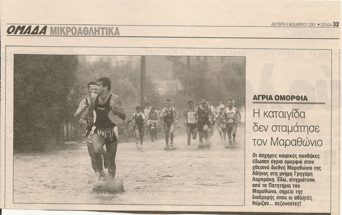 marathonios2001 1  9a1860d7bef
