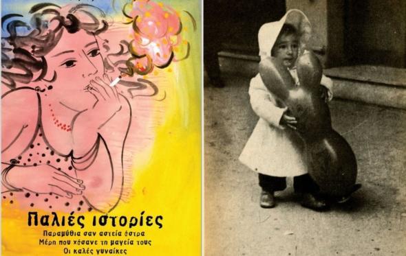 Προδημοσίευση: Σωτήρης Κακίσης, «Παλιές ιστορίες»