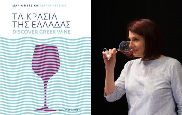 Μαρία Νέτσικα: «Το εμφιαλωμένο κρασί θα βρει τη θέση του στα μεζεδοπωλεία, όταν το ζητήσει ο ίδιος ο πελάτης»