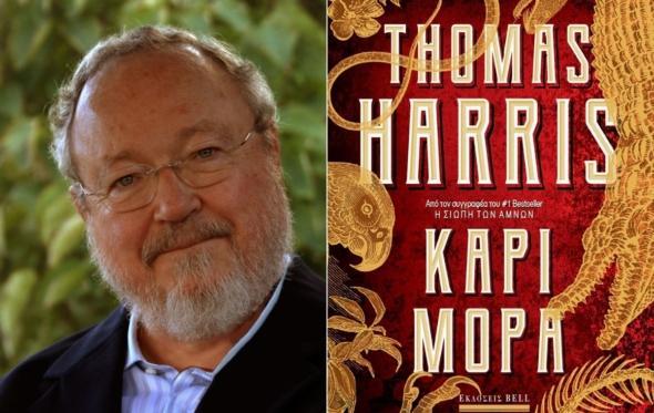 Κάρι Μόρα: το νέο μυθιστόρημα του δημιουργού της «Σιωπής των αμνών»