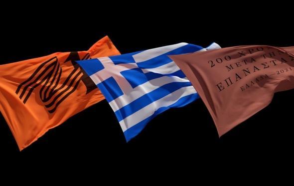«Ελλάδα 2021»: να πώς φτιάχτηκε το σήμα που δίχασε