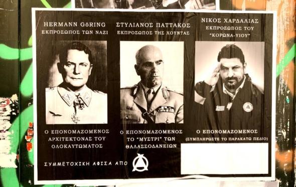 Βρέθηκε η πιο βλακώδης «αναρχική» αφίσα στην Αθήνα