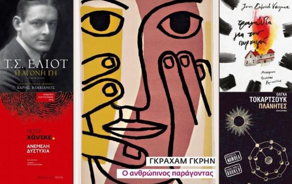 Τop 20 νέες εκδόσεις ξένης λογοτεχνίας για τις διακοπές