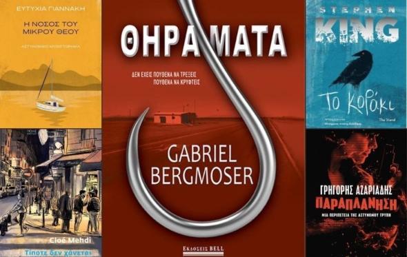 Τα Τοp-20 νέα βιβλία αστυνομικής λογοτεχνίας για ένα καλοκαίρι «αγωνίας»