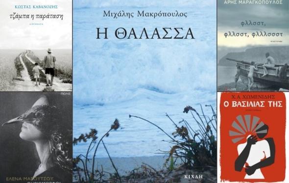 Top 20 νέα βιβλία ελληνικής λογοτεχνίας για τις διακοπές