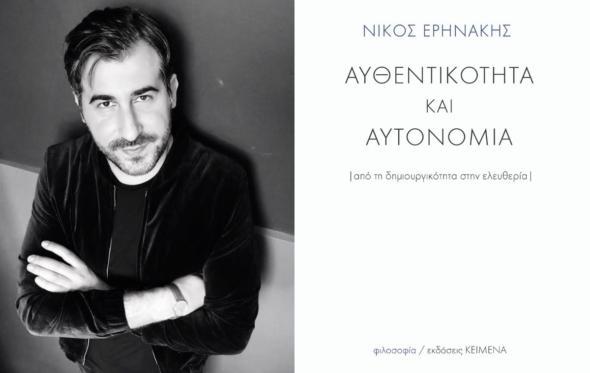 Νίκος Ερηνάκης: «Η αναζήτηση του αυθεντικού εαυτού»