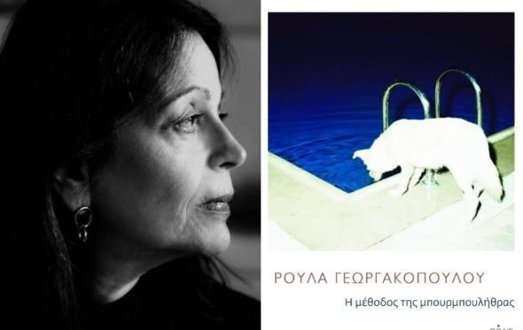 Ρούλα Γεωργακοπούλου: «Η πανδημία έχει ξυπνήσει ό,τι κακό είχα μέσα μου»