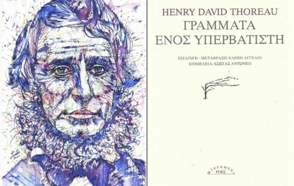 Χένρι Ντέιβιντ Θορώ: «Το χρήμα δεν είναι για φάγωμα»