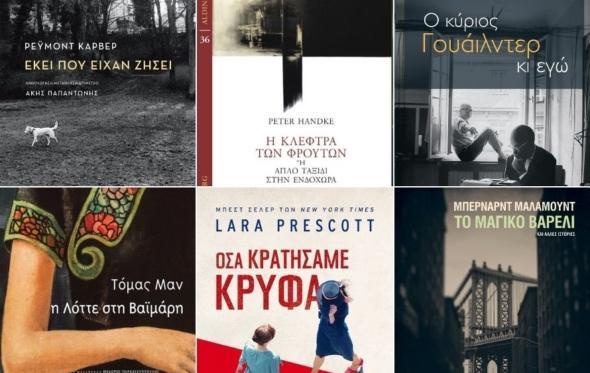 Τα 10+1 καλύτερα βιβλία ξένης λογοτεχνίας. Τι θα διαβάσουμε στις γιορτές