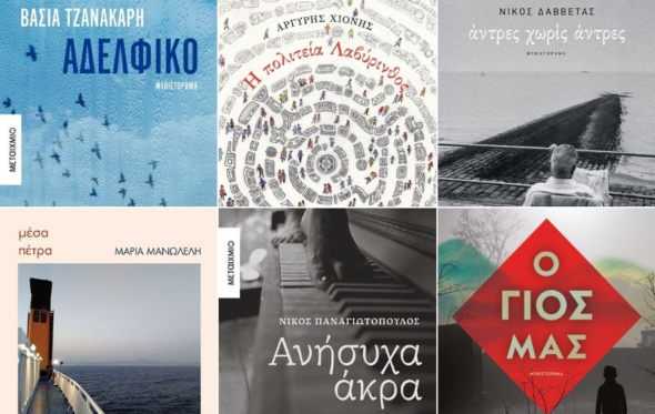 Τα 10 καλύτερα βιβλία της ελληνικής λογοτεχνίας για τις γιορτές