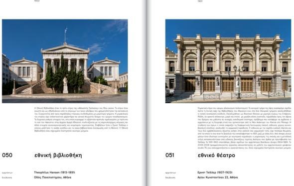 «Αθήνα 200 χρόνια, 200 κτίρια»: ο κτιριακός πλούτος της πόλης σε ένα λεύκωμα