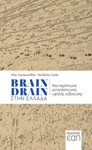 BRAIN DRAIN FRONT COVER. LOW