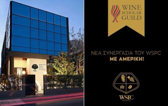 WSPC: μαθαίνοντας για το κρασί από τους καλύτερους στην Αμερική