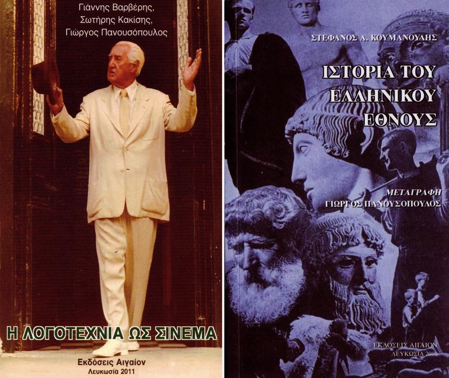 Ο Θάνος Βελούδιος από το «Ταξίδι του Μέλιτος» του Πανουσόπουλου στο εξώφυλλο του «Η Λογοτεχνία ως Σινεμά». Το κολάζ της Nelly's στο εξώφυλλο της «Ιστορίας του Ελληνικού Έθνους» από μνήμης, του Στέφανου Α. Κουμανούδη.