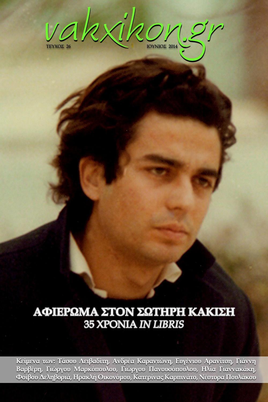 Στο αφιέρωμα του http://www.vakxikon.gr/ στον Σωτήρη Κακίση (από 1η Ιουλίου) περιλαμβάνονται κείμενα σημαντικών ονομάτων των ελληνικών γραμμάτων και όχι μόνο.