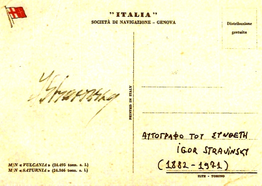 Το αυτόγραφο του Στραβίνσκι στον θείο μου.