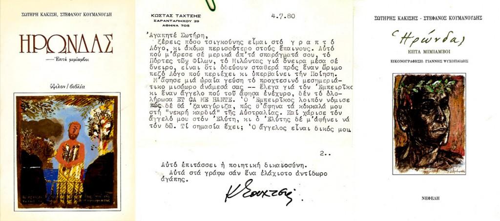 Ο πρώτος Ηρώνδας με το εξώφυλλο του Νίκου Χουλιαρά. Ο Κώστας Ταχτσής στον Σωτήρη Κακίση για τον Άγγελό του. (Αρχείο Σωτήρη Κακίση). Ο Ηρώνδας με εξώφυλλο και εικονογράφηση του Γιάννη Ψυχοπαίδη.