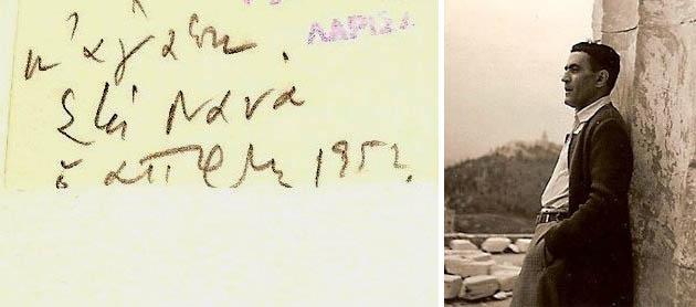 Η αφιέρωση του Απάρτη στη μητέρα μου. Και δίπλα στην Ακρόπολη, φωτογραφημένος από τη μητέρα μου.