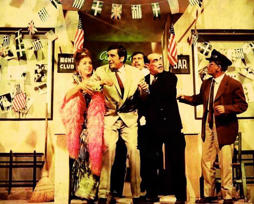 «Καλώς Ήλθε το Δολλάριο», 1967. Με την Άννα Καλουτά, τον Γιώργο Κωνσταντίνου, τον Μάκη Δεμίρη και τον Κώστα Μεντή.